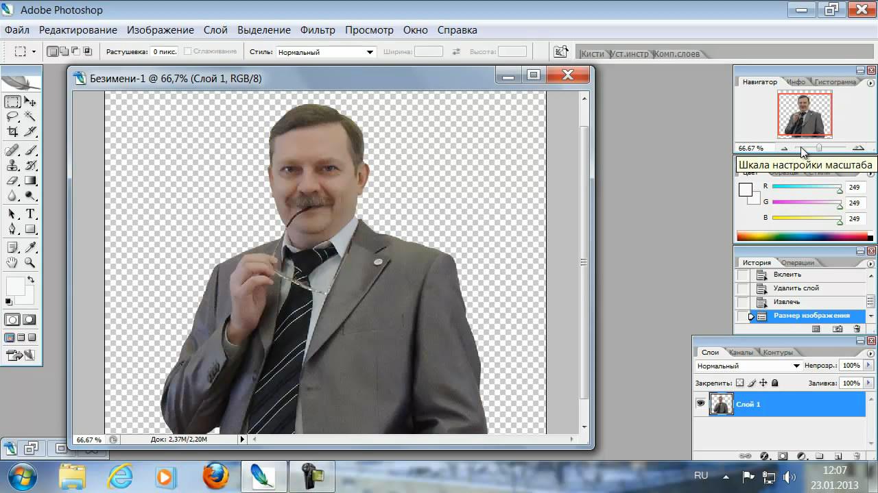 Как в фотошопе сделать контур картинки в фотошопе