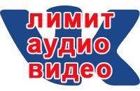 Лимиты ВКонтакте. Аудиозаписи Видеозаписи