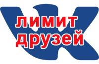 Лимит друзей ВКонтакте