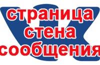 Лимиты ВКонтакте. Страница. Стена. Сообщения