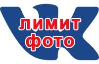 Лимиты ВКонтакте. Фотографии. Изображения