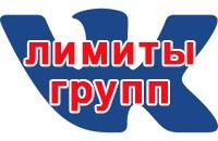 Лимиты ВКонтакте. Группы. Сообщества